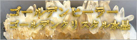 ゴールデンヒーラー水晶