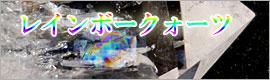 レインボークォーツ(虹入り水晶)