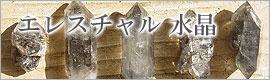 エレスチャルクォーツ、骸骨水晶
