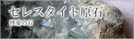 セレスタイト原石