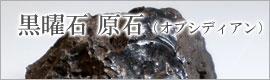 黒曜石原石(オブシディアン)