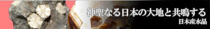 日本産水晶