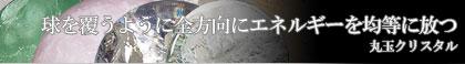 天然石水晶丸玉