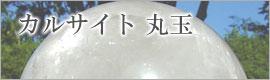 カルサイト原石
