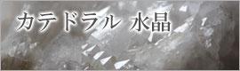 カテドラル水晶、カテドラルライブラリー