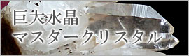 巨大水晶(マスタークリスタル)