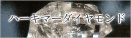 ハーキマーダイヤモンド水晶