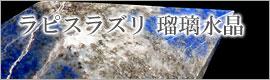 ラピスラズリ水晶(瑠璃水晶)