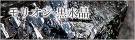 モリオン原石(黒水晶)