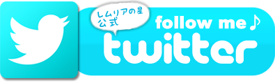 Twitterツイッター