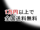 1万円以上で全国送料無料