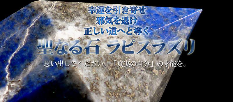 ラピスラズリ水晶