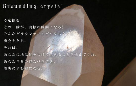 グランディング水晶