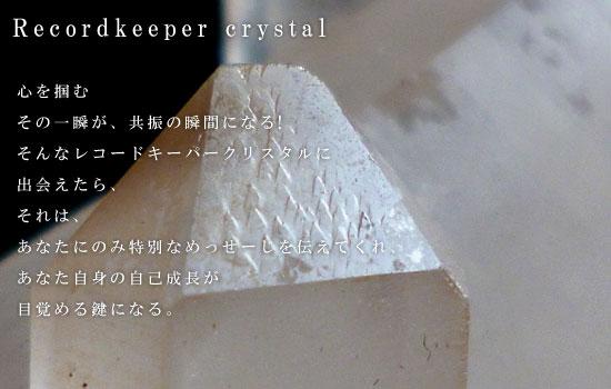 レコードキーパー水晶