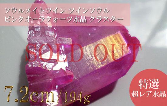 ソウルメイトツイン ツインソウル ピンクオーラクォーツ水晶 クラスター093