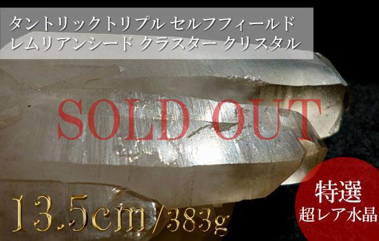 タントリックトリプル セルフフィールド レムリアンシード クラスター クリスタル652