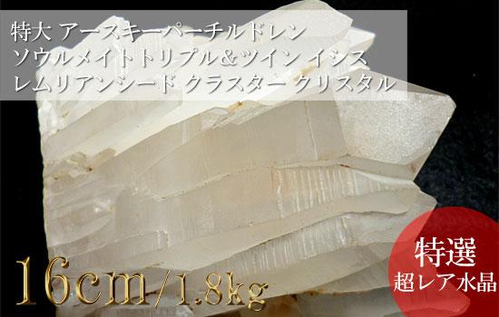 特大 アースキーパーチルドレン ソウルメイトトリプル&ツイン イシス レムリアンシード ツインソウル クラスター クリスタル657