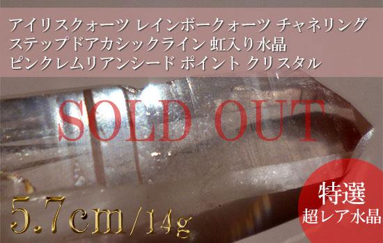 アイリスクォーツ レインボークォーツ チャネリング ステップドアカシックライン 虹入り水晶 ピンクレムリアンシード ポイント クリスタル386