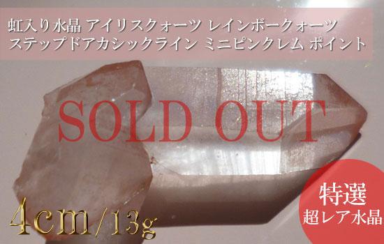 虹入り水晶 アイリスクォーツ レインボークォーツ ステップドアカシックライン ミニピンクレム ポイント390