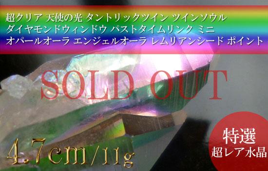 超クリア 天使の光 タントリックツイン ツインソウル ダイヤモンドウィンドウ パストタイムリンク ミニ オパールオーラ エンジェルオーラ レムリアンシード ポイント クリスタル1069