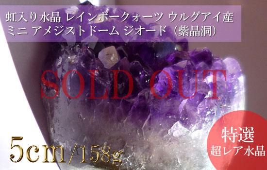 虹入り水晶 レインボークォーツ ウルグアイ産 ミニ アメジストドーム ジオード(紫晶洞)082