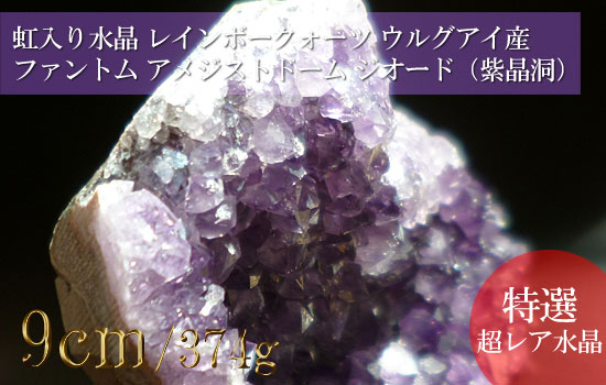 虹入り水晶 レインボークォーツ ウルグアイ産 ファントム アメジストドーム ジオード(紫晶洞)083