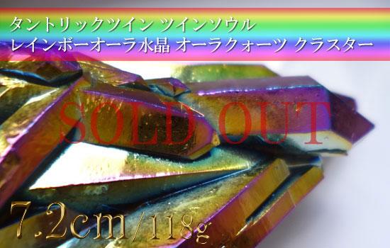 タントリックツイン ツインソウル レインボーオーラ水晶 オーラクォーツ クラスター094