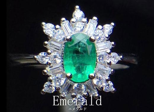 Emerald エメラルド