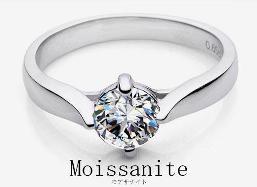 Moissanite モアッサナイト
