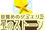 レムリアの星が贈る「星のストーン」