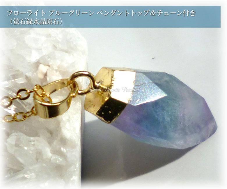 フローライト ブルーグリーン ペンダントトップ&チェーン付き(蛍石緑水晶原石)fluorite011
