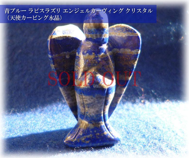 青ブルー ラピスラズリ エンジェル カーヴィング 天使水晶 クリスタル(天使カービング水晶)