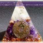 オルゴナイト ピラミッド型 オルゴン アメジスト水晶&ナチュラル水晶 フラワーオブライフ 六芒星 ダビデの星amethyst001