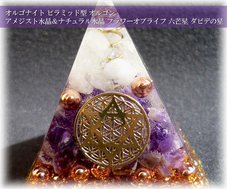 オルゴナイト ピラミッド型 オルゴン アメジスト水晶&ナチュラル水晶 フラワーオブライフ 六芒星 ダビデの星