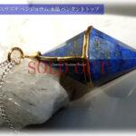 ラピスラズリ ペンジュラム 水晶 ペンダントトップlapislazuli001
