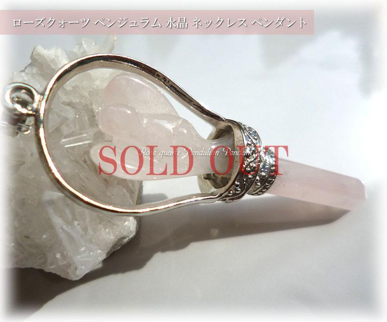 ローズクォーツ ペンジュラム 水晶 ネックレス