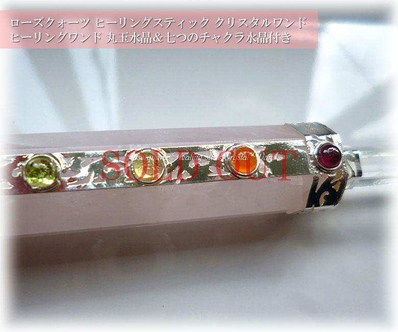 ローズクォーツ ヒーリングスティック クリスタルワンド ヒーリングワンド 丸玉水晶&七つのチャクラ水晶付き