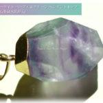 "<span class=""title"">フローライト パープル&グリーン ペンダントトップ(蛍石紫緑水晶原石)fluorite013</span>"