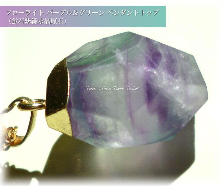 フローライト パープル&グリーン ペンダントトップ(蛍石紫緑水晶原石)
