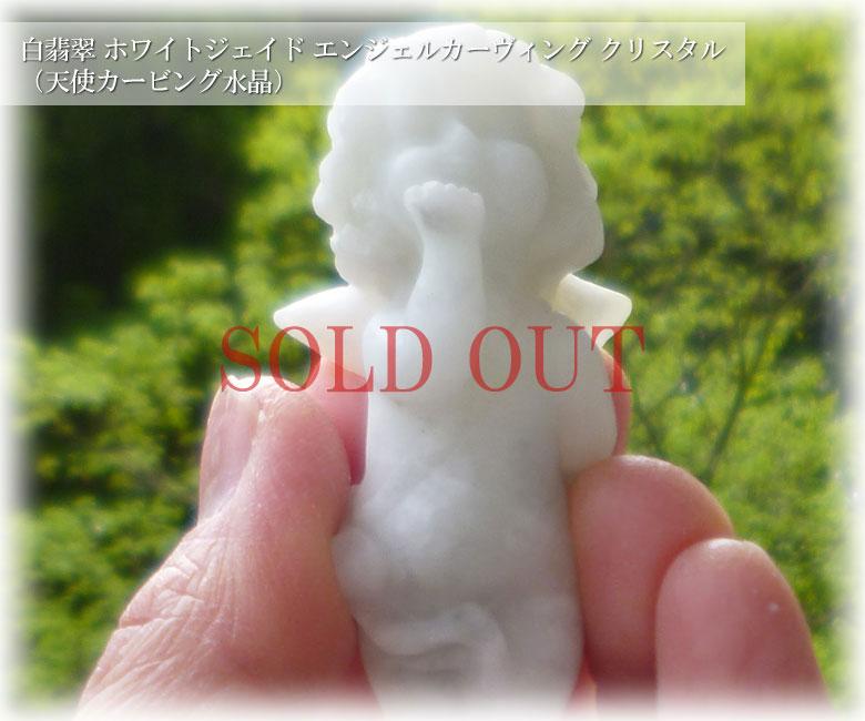 白翡翠 ホワイトジェイド カービング エンジェルカーヴィング クリスタル(天使カービング水晶)hisui001