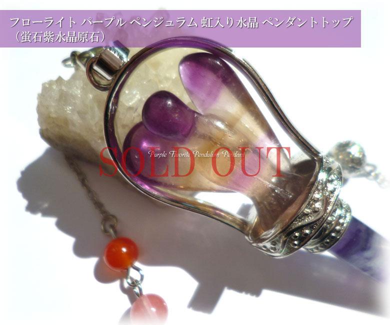 フローライト パープル ペンジュラム 虹入り水晶 ペンダントトップfluorite001