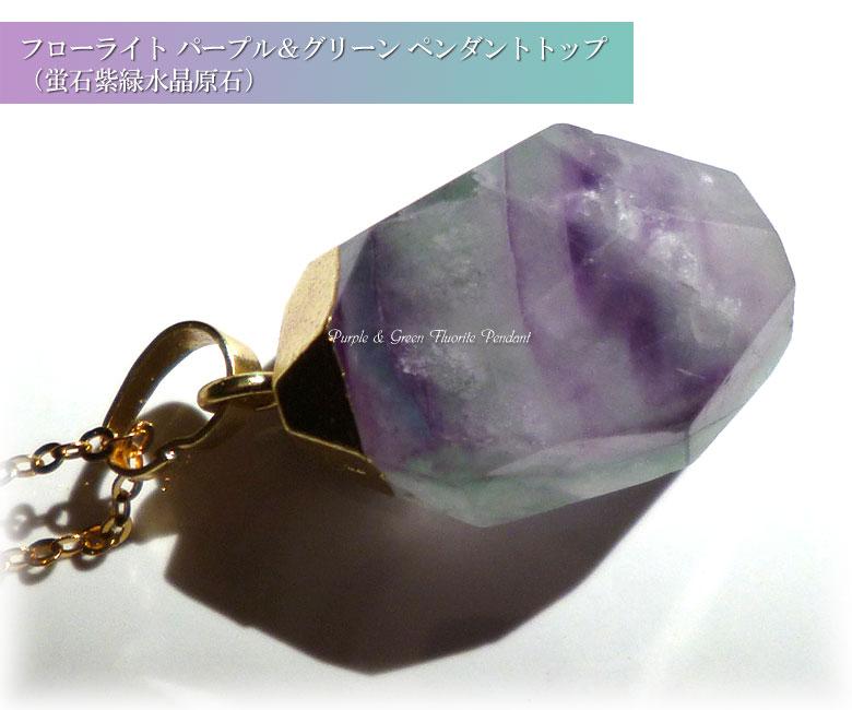 フローライト パープル&グリーン ペンダントトップ(蛍石紫緑水晶原石)014