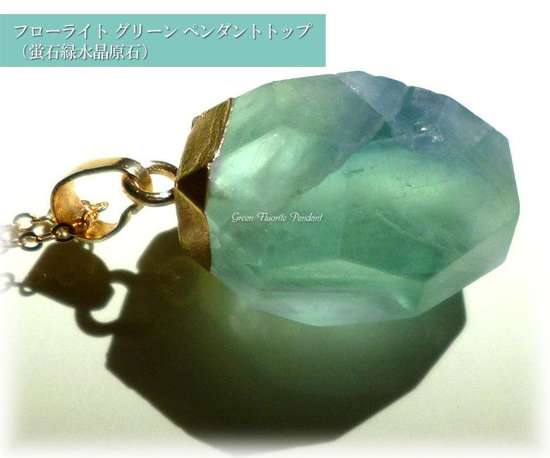 フローライト グリーン ペンダントトップ&チェーン付き(蛍石緑水晶原石)fluorite015