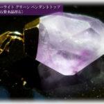 "<span class=""title"">フローライト パープル ペンダントトップ&チェーン付き(蛍石紫水晶原石)fluorite016</span>"