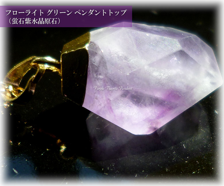 フローライト パープル ペンダントトップ&チェーン付き(蛍石紫水晶原石)fluorite016
