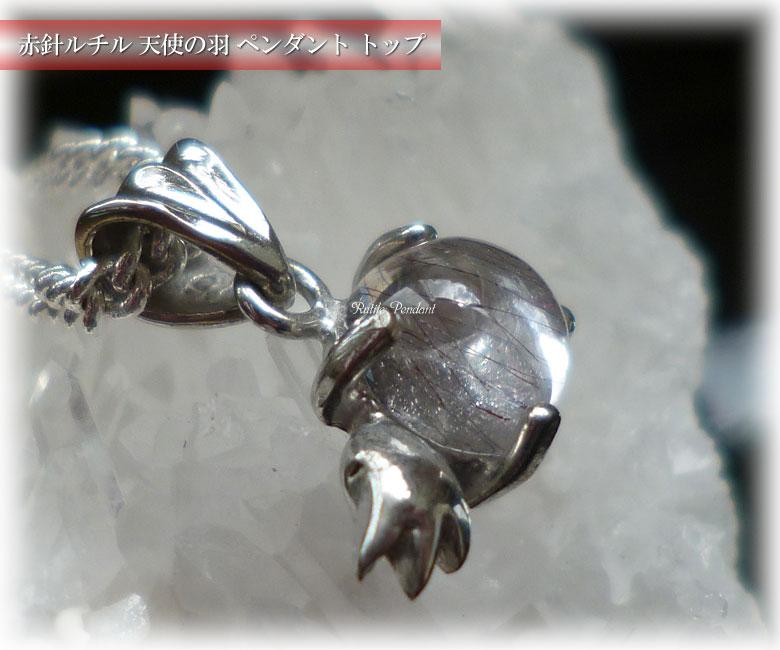 赤針ルチル 天使の羽 ペンダントトップ&チェーン付き(ルチル水晶原石)rutile001