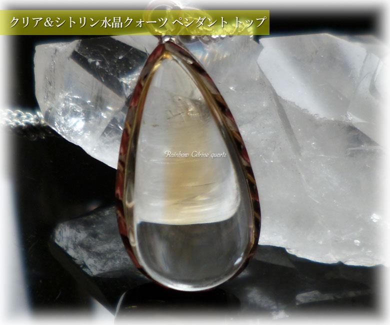 クリア&シトリン水晶クォーツ ペンダント トップpe_citrine002