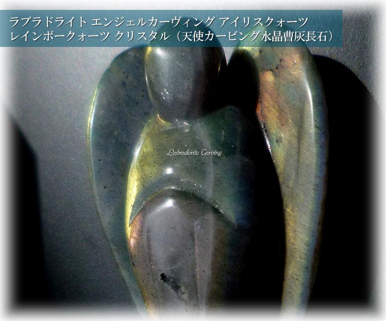 ラブラドライト エンジェルカーヴィング アイリスクォーツ レインボークォーツ クリスタル(天使カービング水晶曹灰長石)labradorite001