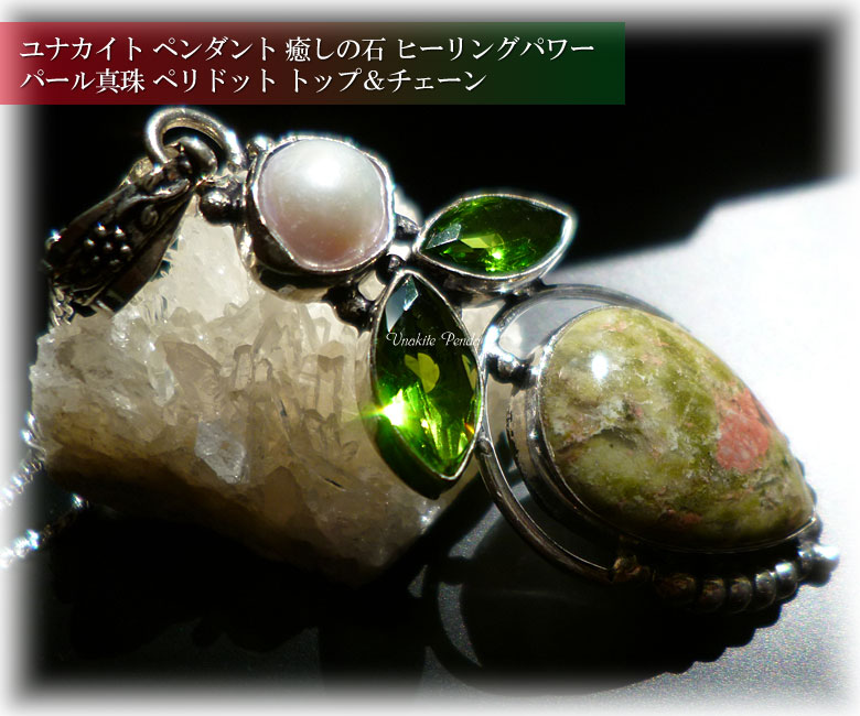 ユナカイト ペンダント 癒しの石 ヒーリングパワー パール真珠 ペリドット トップ&チェーン付きunakite001